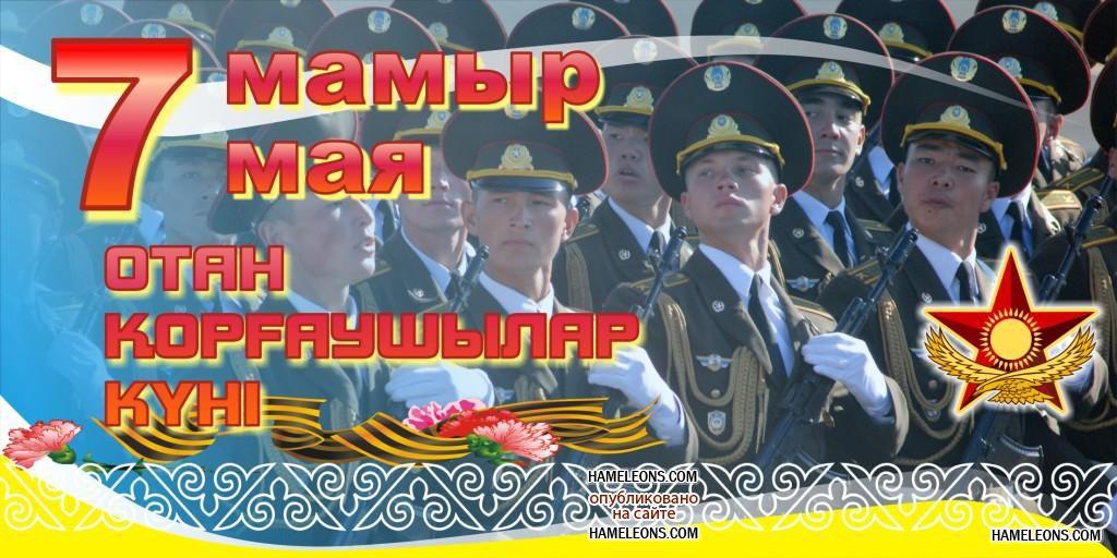 7 мая картинки казахстан поздравления медицинской